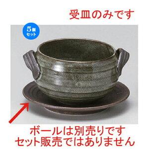 5個セット☆ スープ ☆シチューボール受皿 [ 14.4 x 2.5cm 192g ] [ カフェ レストラン 洋食器 飲食店 業務用 ]