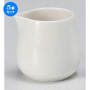 5個セット☆ 洋陶小物 ☆NBクリーマー [ 5 x 4.4 x 5.2cm (60cc) 72g ] [ カフェ レストラン 洋食器 飲食店 業務用 ] | クリーム ミルク ポット ソース ドレッシング カスター 人気 おすすめ 食器 洋食器