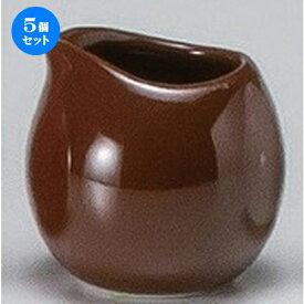 5個セット☆ 洋陶小物 ☆ブラウンクリーマー [ 5 x 4.9cm (45cc) 53g ] [ カフェ レストラン 洋食器 飲食店 業務用 ]