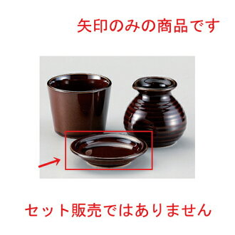 ☆ Side 猪口揃 ☆ rain glaze plate for compounding [88 g of 9.5cm]
