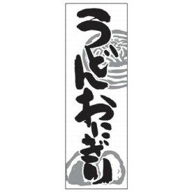 のぼり のぼり うどん・おにぎり [60 x 180cm] ポリエステル (7-1005-32) 【料亭 旅館 和食器 飲食店 業務用】
