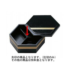 松花堂 5寸六角珍味用Y仕切黒 ABS樹脂 (7-363-7) 【料亭 旅館 和食器 飲食店 業務用】