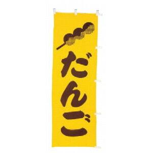 のぼり のぼり だんご [60 x 180cm] (7-1013-25) 【料亭 旅館 和食器 飲食店 業務用】