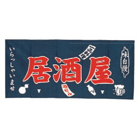 のれん のれん 居酒屋 紺・茶3巾 [85 x 105cm] (7-1014-50) 【料亭 旅館 和食器 飲食店 業務用】