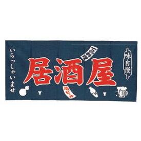 のれん のれん 居酒屋 紺・茶5巾 [85 x 175cm] (7-1014-50) 【料亭 旅館 和食器 飲食店 業務用】