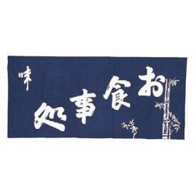 のれん のれん お食事処 紺 3巾 [85 x 105cm] (7-1014-44) 【料亭 旅館 和食器 飲食店 業務用】