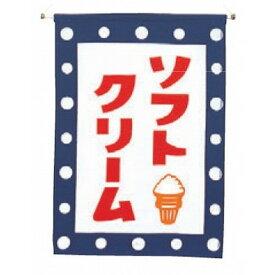 のれん のれん ソフトクリーム [30 x 45cm] (7-1015-8) 【料亭 旅館 和食器 飲食店 業務用】