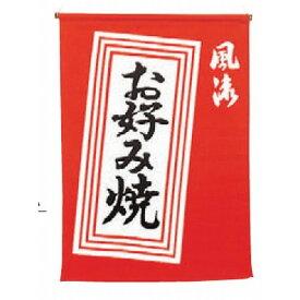 のれん のれん お好み焼 [30 x 45cm] (7-1015-9) 【料亭 旅館 和食器 飲食店 業務用】