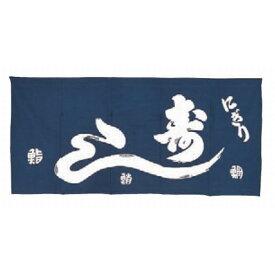 のれん のれん 寿し 紺 3巾 [85 x 105cm] (7-1014-45) 【料亭 旅館 和食器 飲食店 業務用】