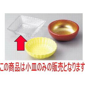松花堂 角小皿 [11.3 x 11.3 x 2.6cm] ガラス (7-346-24) 【料亭 旅館 和食器 飲食店 業務用】
