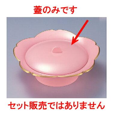 菓子器 さくら鉢ピンクフタ [16.1φ x 3cm] ABS樹脂 (7-907-13) 【料亭 旅館 和食器 飲食店 業務用】