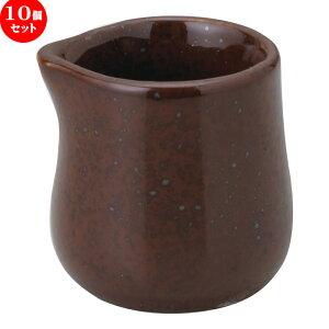10個セット クリーマーS 栗梅茶 [3.4 x 3.3cm 13cc]