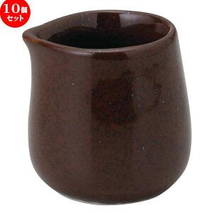 10個セット クリーマーM 栗梅茶 [4.2 x 4.4cm 35cc]