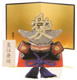 【戦国武将兜】直江兼続 (陶器/戦国武将)