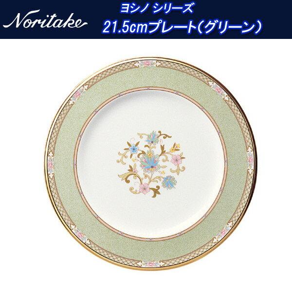 ノリタケ ヨシノ シリーズ 21.5cmプレート(グリーン) t59511_9983-5