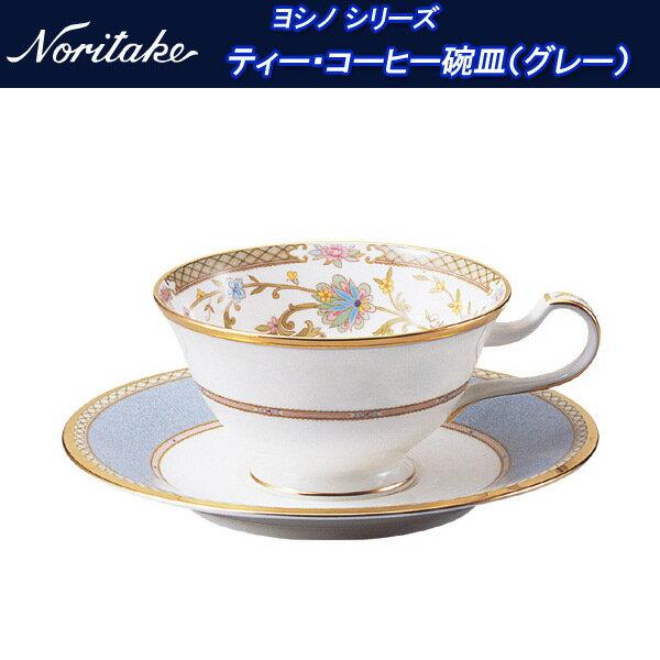ノリタケ ヨシノ シリーズ ティー・コーヒー碗皿(グレー) y59587_9983-6