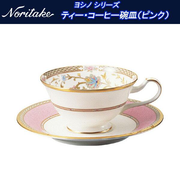 ノリタケ ヨシノ シリーズ ティー・コーヒー碗皿(ピンク) y59587_9983-7