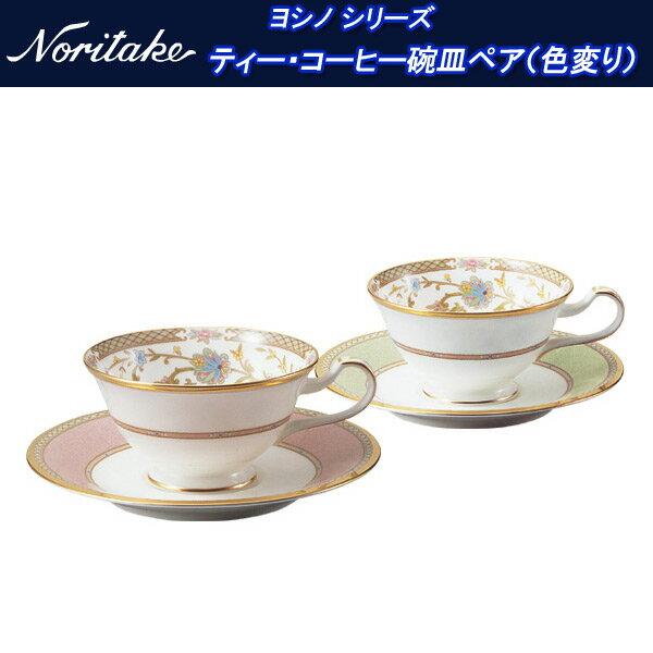 ノリタケ ヨシノ シリーズ ティー・コーヒー碗皿ペア(色変り) y6988_998307