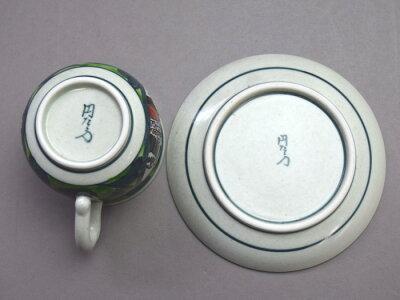 【有田焼】円左エ門緑濃南蛮珈琲碗皿