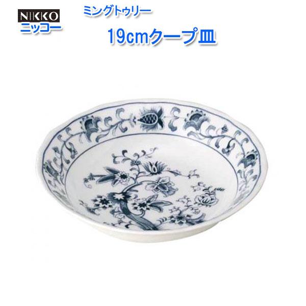 ニッコー(NIKKO) ミングトゥリー シリーズ 19cmクープ皿 505-0319
