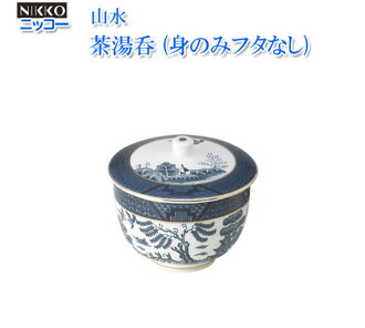 Nikko (NIKKO) sansui Tea Cup (body only without the lid) 273b-2550