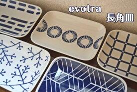 【波佐見焼/日本製】エボトラ 長角皿サークル/ブリック/ラティック/ナッツ/サーフ