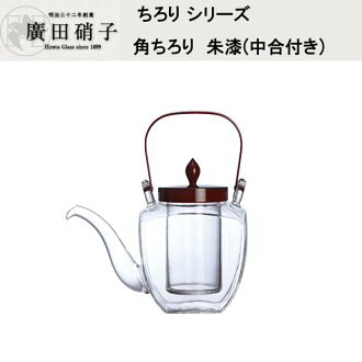 Hirota glass co., Ltd. chirorian angle chirorian vermilion Urushi (with case)
