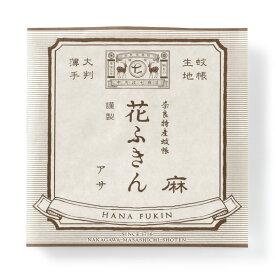 【中川政七商店】花ふきん アサ
