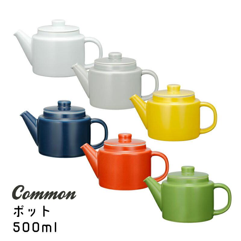 【波佐見焼/グッドデザイン賞受賞/急須】Common(コモン)500mlポット 茶こし付ホワイト/グレー/イエロー/ネイビー/レッド/グリーン
