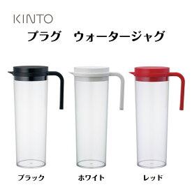 KINTO(キントー) PLUG(プラグ) ウォータージャグブラック/ホワイト/レッド