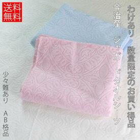 今治産タオルシーツ シングル 日本製 難あり わけあり 糊抜きなし エコ 吸湿性 吸水性 速乾 洗える 丸洗い 保温性 敷き布 さわやか お買い得 シャリ感 さらっと まとめ買い