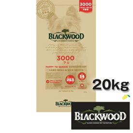 ブラックウッド 3000 ドッグフード ラム&ライス 20kg(5kg×4袋)