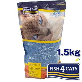 フィッシュ4キャット サーモン 1.5kg