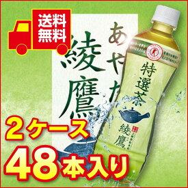 綾鷹 特選茶 PET 500ml【2ケース48本入り】