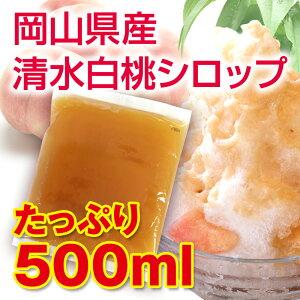 岡山県産清水白桃シロップ500ml【岡山県産高級素材使用】