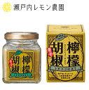 [レモン]【檸檬胡椒[青辛]】瀬戸内レモン農園 レモン 調味料 ヤマトフーズ レモスコ仕立て