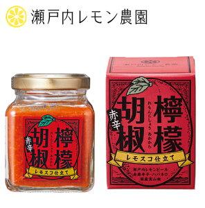 [レモン]【檸檬胡椒[赤辛]】瀬戸内レモン農園 レモン 調味料 ヤマトフーズ レモスコ仕立て
