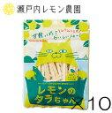 [セット]【レモンのタラちゃん 10袋セット】ヤマトフーズ