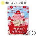 [セット]【ウメのタラちゃん 10袋セット】ヤマトフーズ