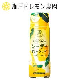 【レモスコシーザードレッシング】瀬戸内レモン農園