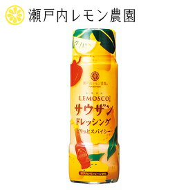 【レモスコREDサウザンドレッシング】瀬戸内レモン農園