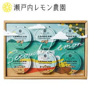 [ギフト]【LEMOCANギフトセット】瀬戸内レモン農園 レモン ヤマトフーズ