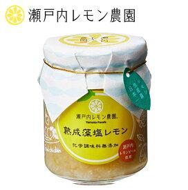 [塩レモン]【熟成藻塩レモン】瀬戸内レモン農園 ヤマトフーズ 広島