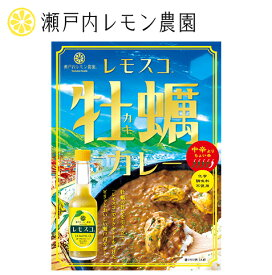 [レトルトカレー]【レモスコ牡蠣カレー】瀬戸内レモン農園 レモン ヤマトフーズ