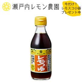[そうめん つゆ]【レモつゆ 〜広島レモンつゆ〜】ヤマトフーズ レモン 調味料 yamatofoods