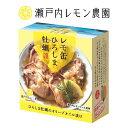 [牡蠣 缶詰」【レモ缶 ひろしま牡蠣のオリーブオイル漬け】藻塩レモン風味 かき 広島 yamatofoods