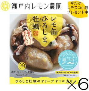 [牡蠣 缶詰]【レモ缶 ひろしま牡蠣のオリーブオイル漬け 6缶セット】瀬戸内レモン農園 レモン ヤマトフーズ