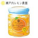 [バター]【ネーブルバター】瀬戸内レモン農園 ネーブルオレンジ レモン