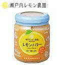 [バター]【レモンバター】瀬戸内レモン農園 レモン ヤマトフーズ