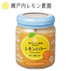 [バター]【レモンバター】ヤマトフーズ 甘くて酸っぱい 調味料 広島 yamatofoods